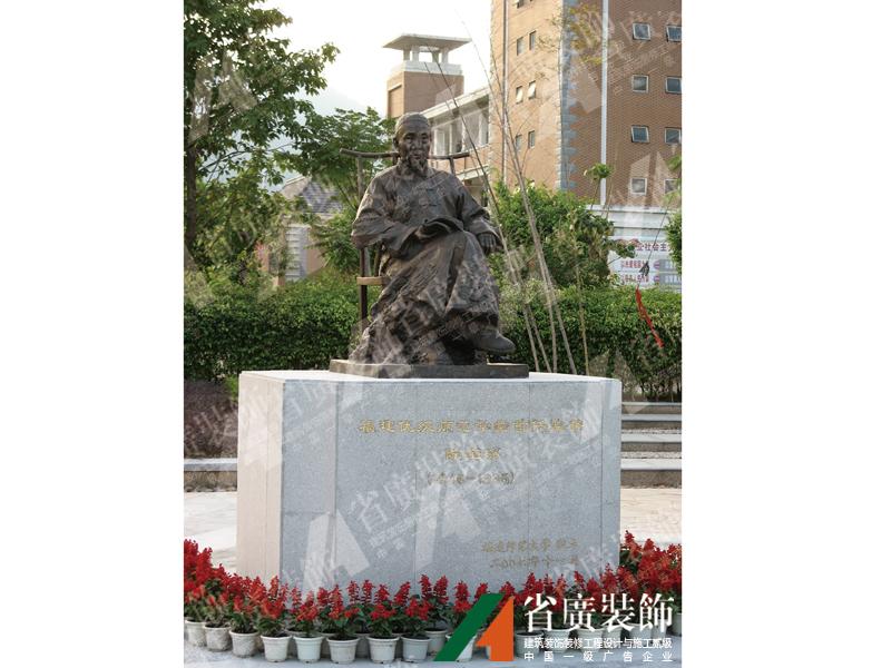 福建師范大學第一任校長陳寶琛塑像