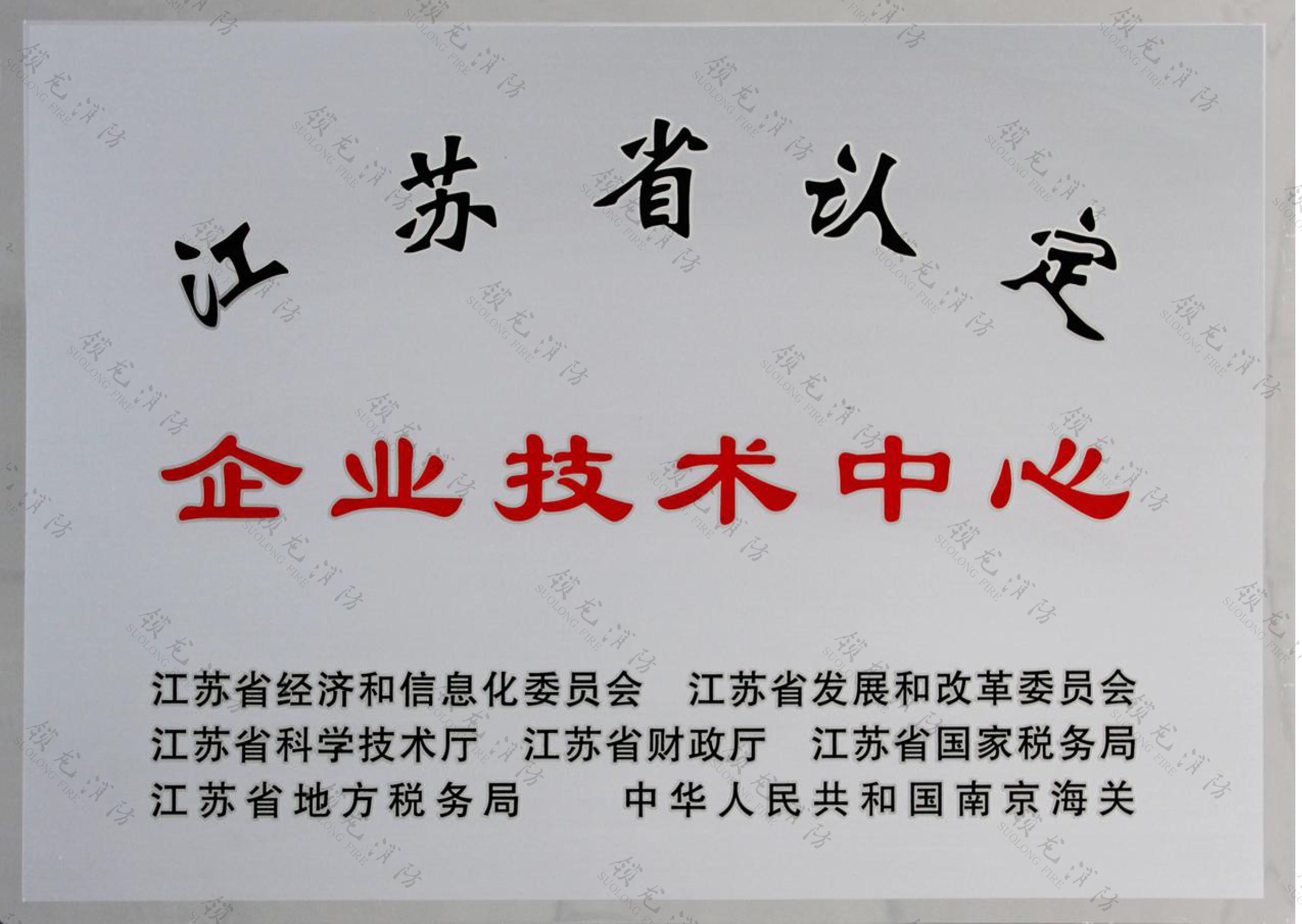 江蘇省認定企業技術中心