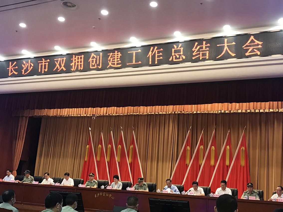 """湖南兰天集团被授予""""长沙市爱国拥军模范单位""""称号"""