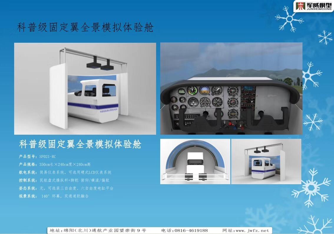 科普級固定翼全景模擬體驗艙