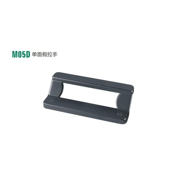 M05D單面假拉手