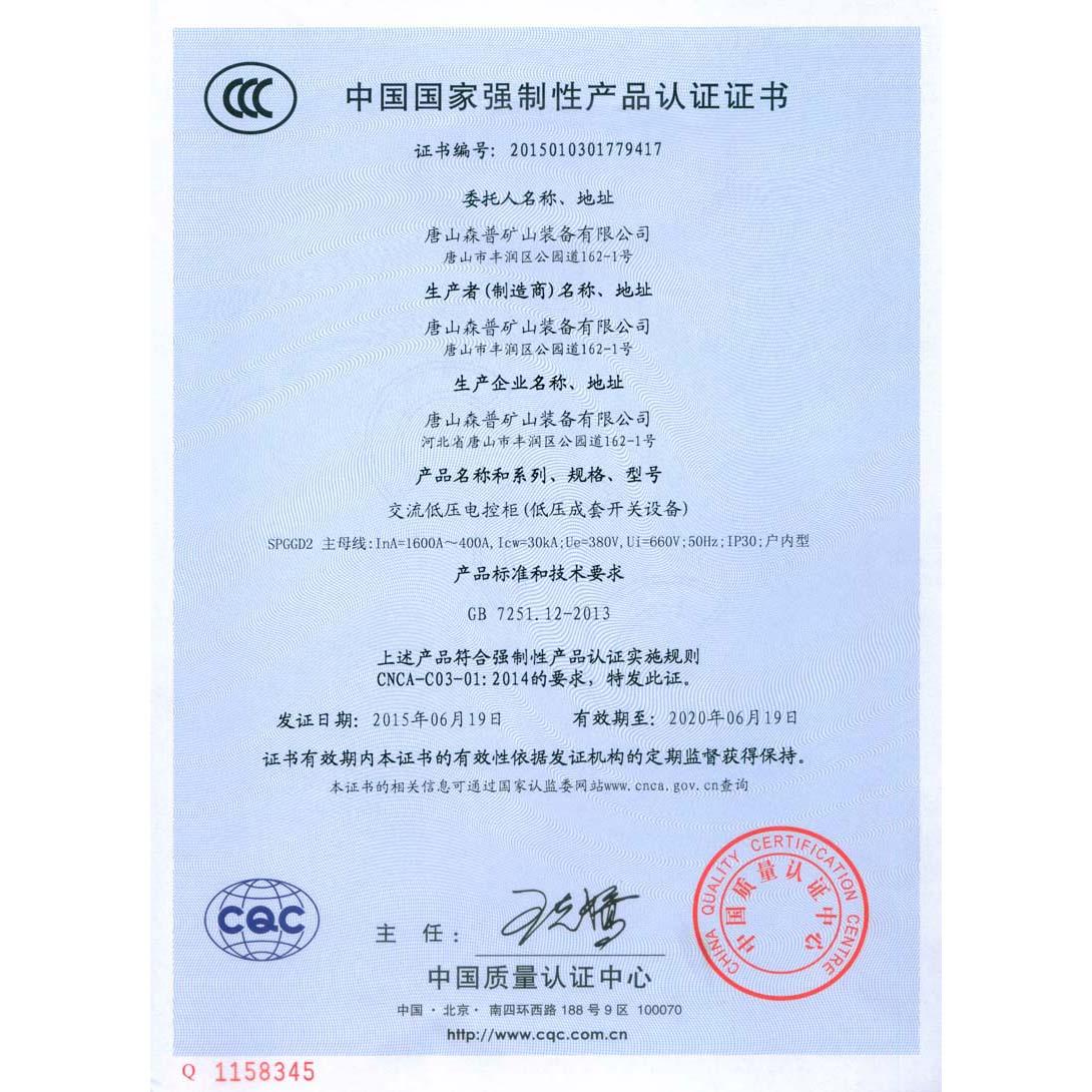 3C認證證書(交流低壓電控柜1)