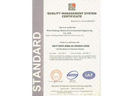 質量管理體系認證證書(EN)