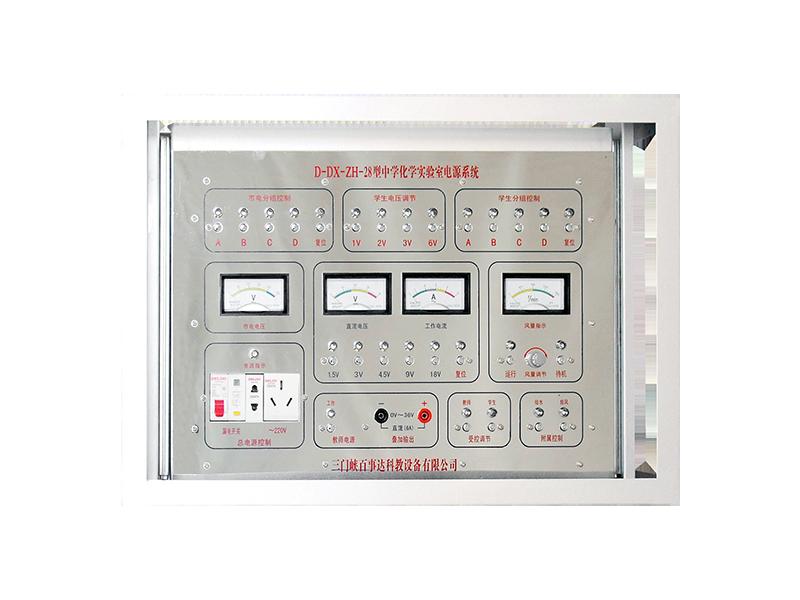 初中通风化学实验室电源系统