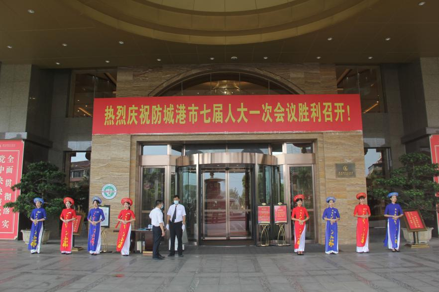 港宸國際大酒店圓滿完成防城港市七屆人大一次會議接待服務保障工作