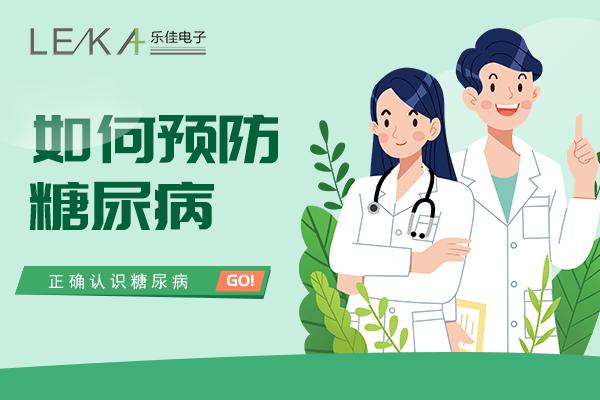 【醫療·科普】糖尿病知識和預防