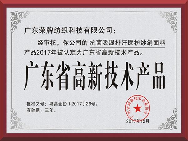 廣東省高新技術產品