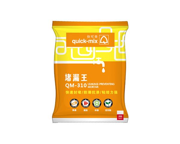 堵漏王QM-310