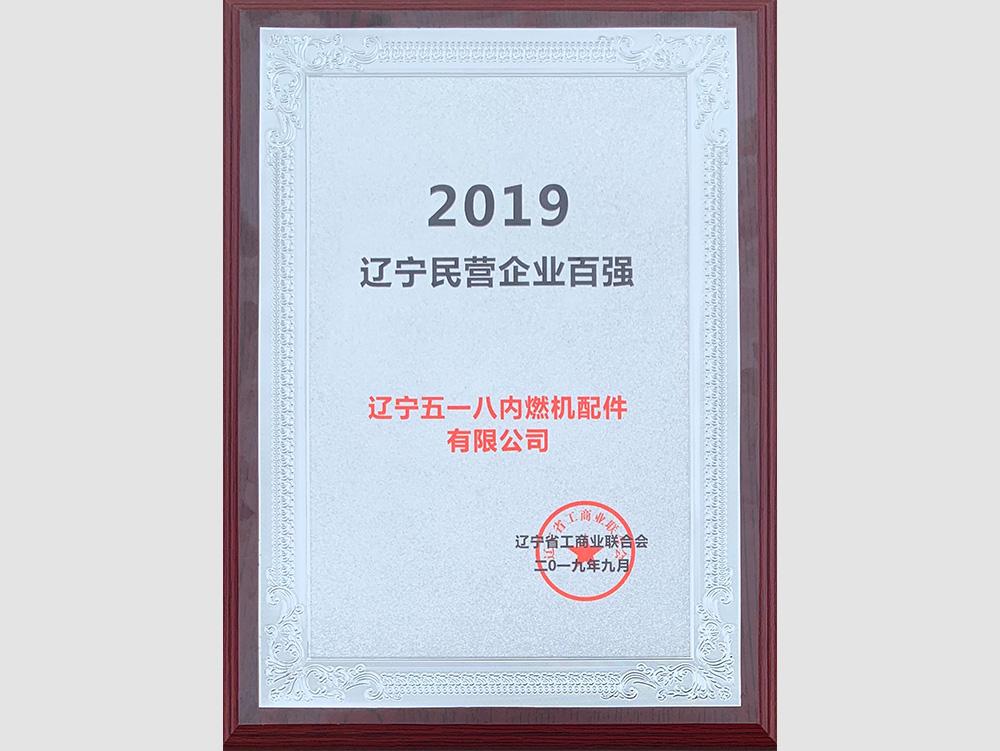 2019遼寧省百強民營企業