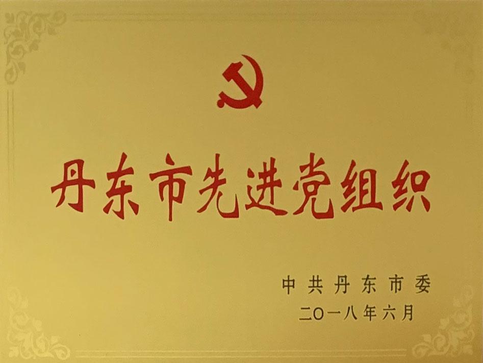 丹東市先進黨組織