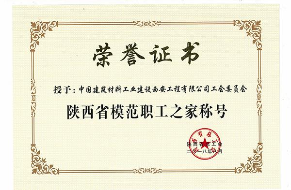 陜西省總工會模范職工之家
