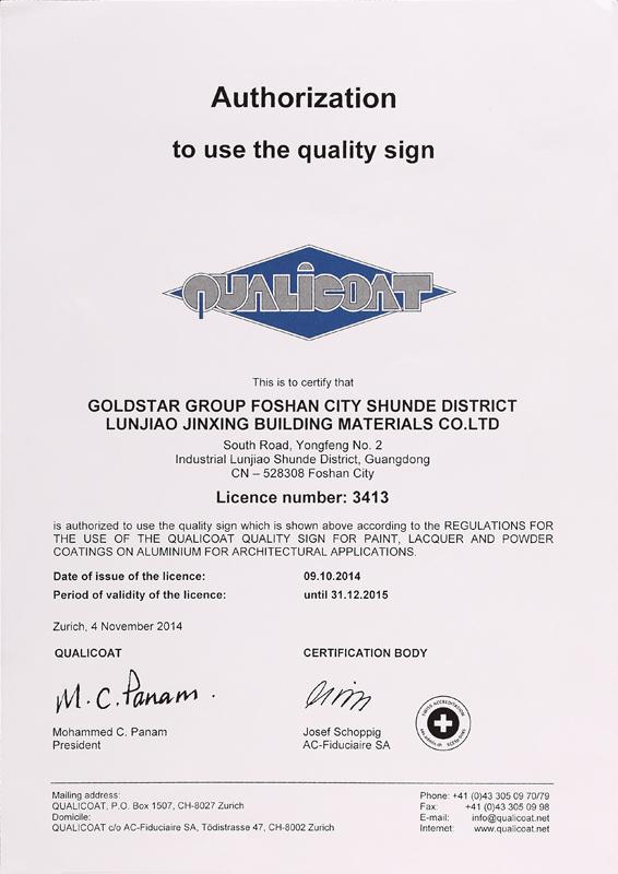 欧洲认证 Qualicoat