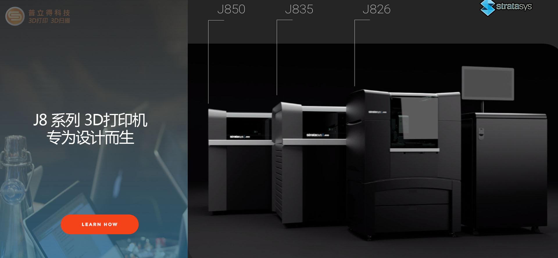 J8 系列打印机