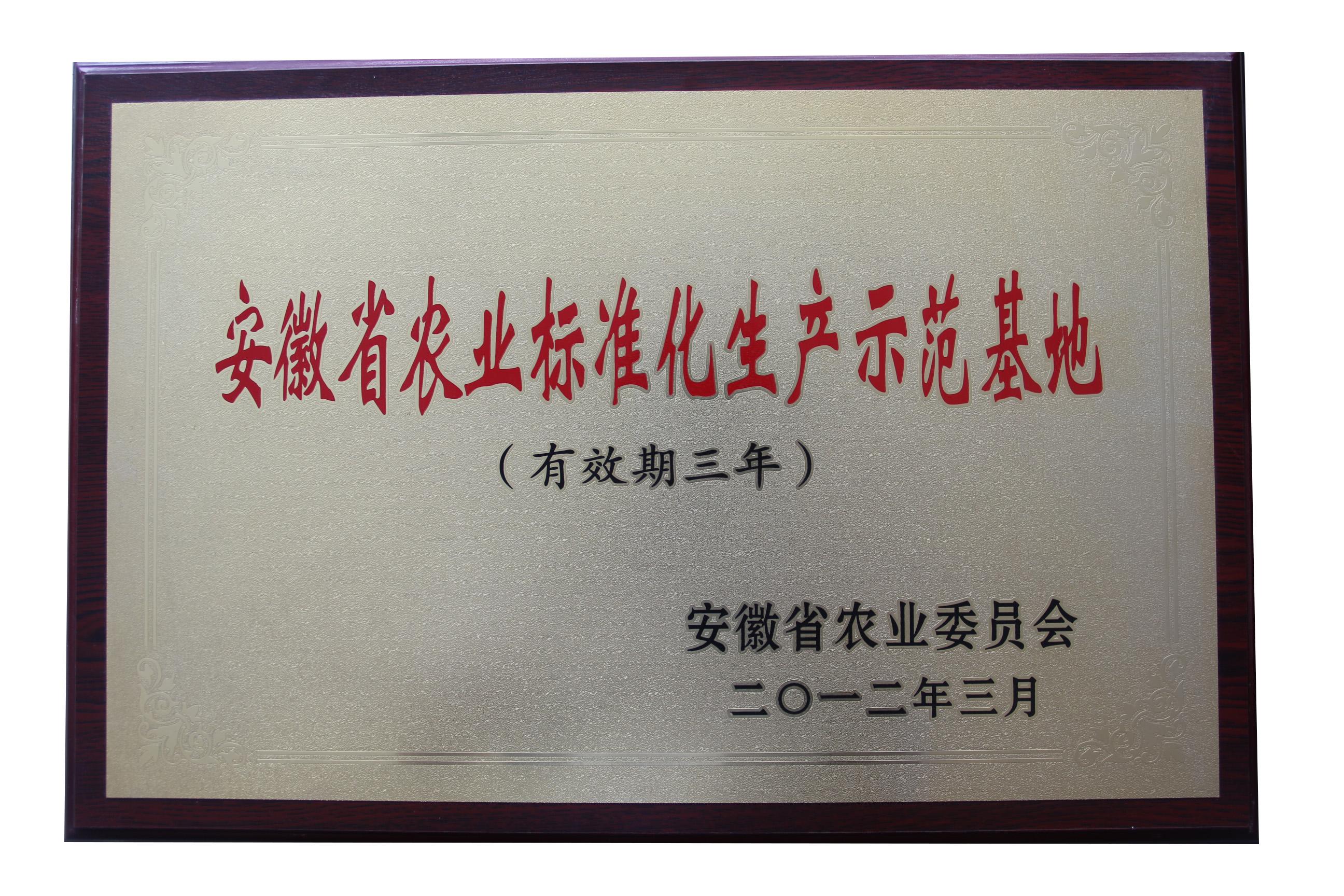 安徽省农业标准化生产示范基地