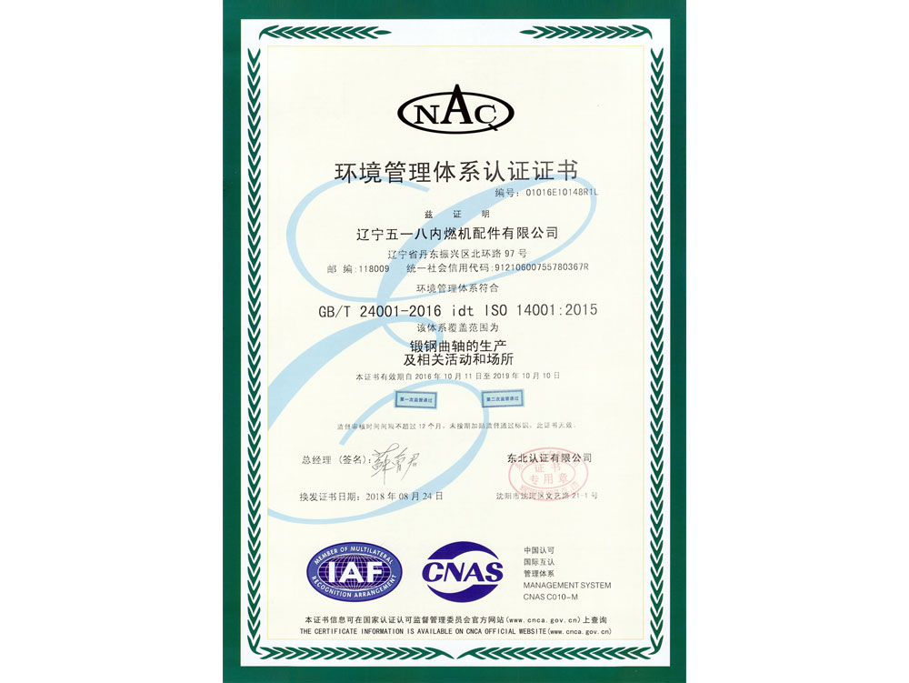 ISO14001環境管理體系認證證書