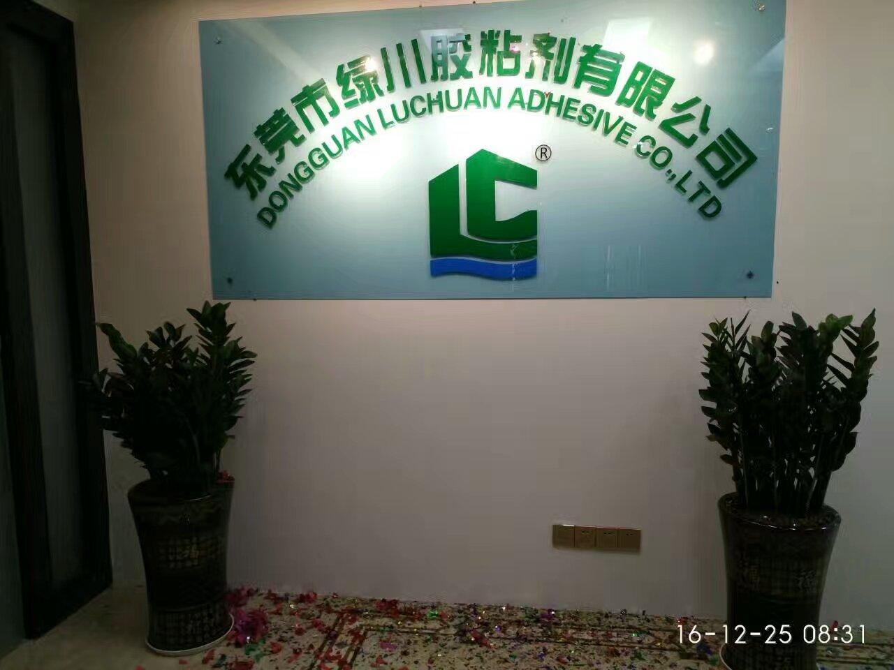 订购透明PETG片材胶水选择绿川PETG片材胶水厂家