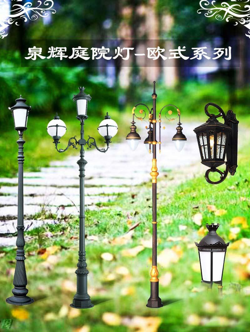 歐式庭院燈系列