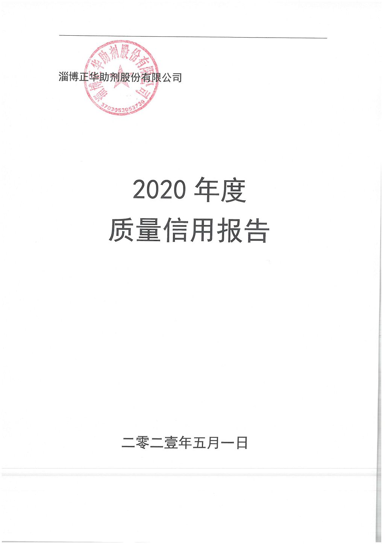 2020質量信用報告