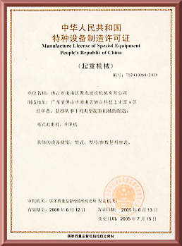 特種設備制造許可證(起重機械)