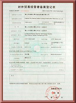 對外貿易經營者備案登記表