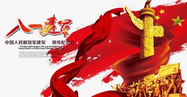 热烈庆祝中国人民解放军建军93周年