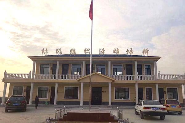 村民活動中心(舊房改造)