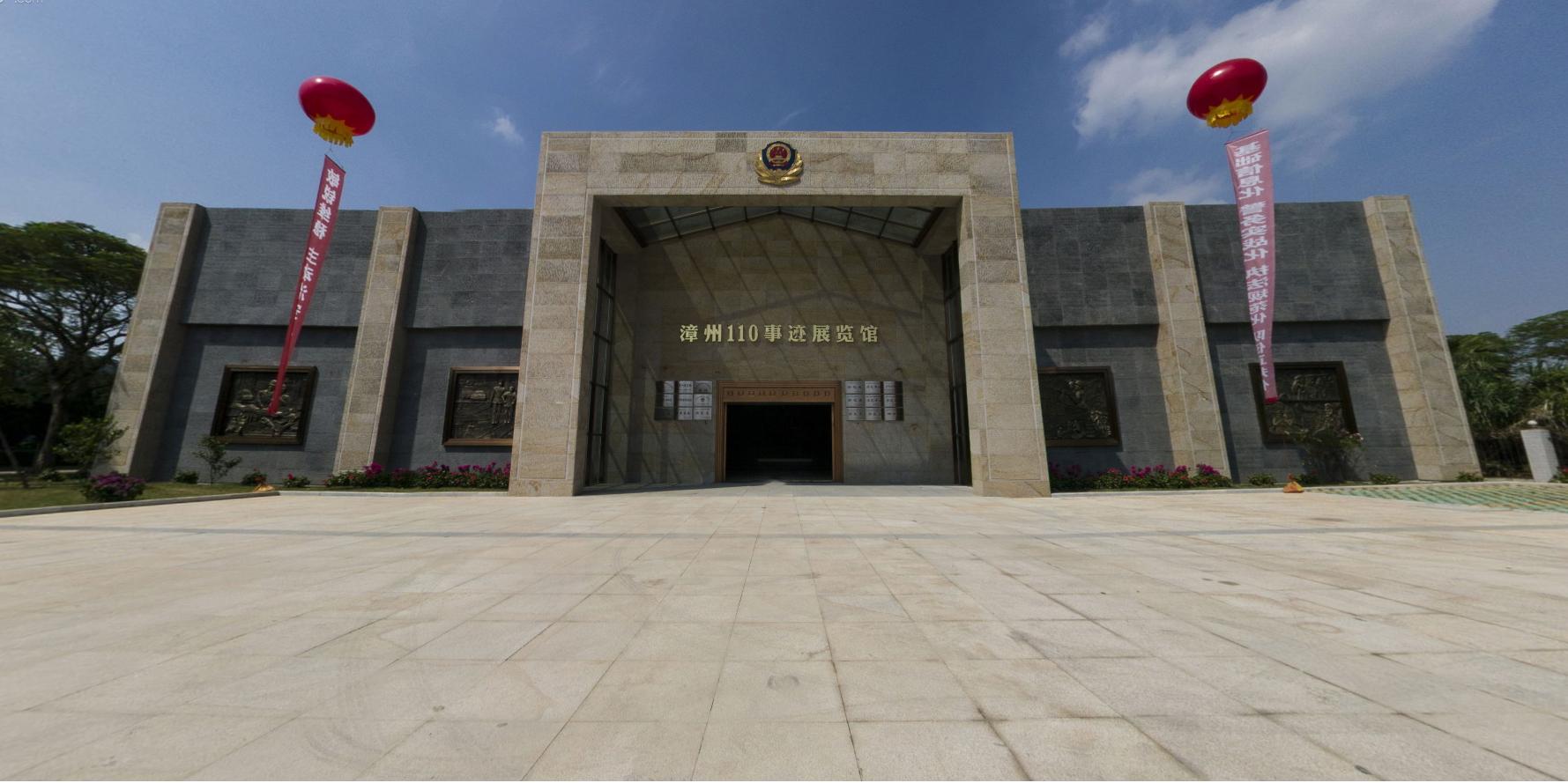 漳州110事跡展覽館