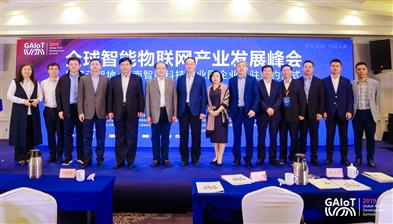 全球智能物聯網產業發展峰會主題演講與圓桌論壇精華