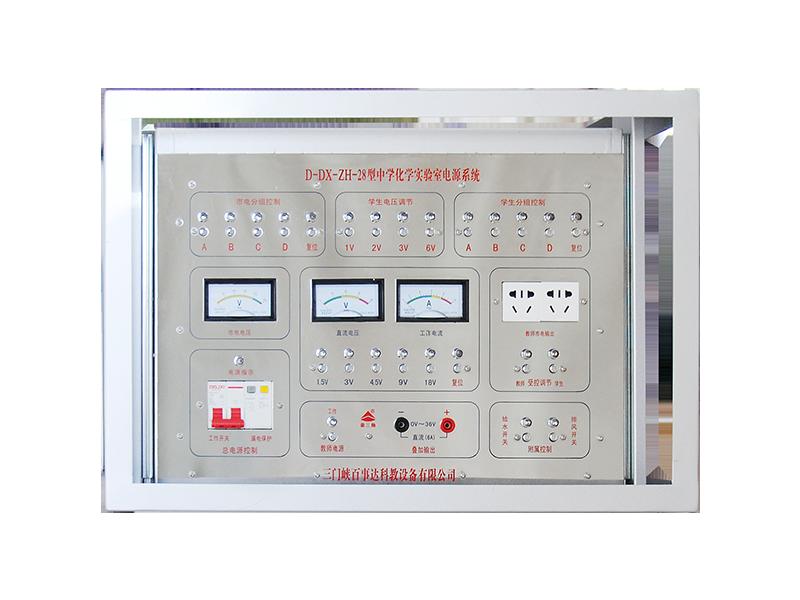 初中普通化学实验室电源系统