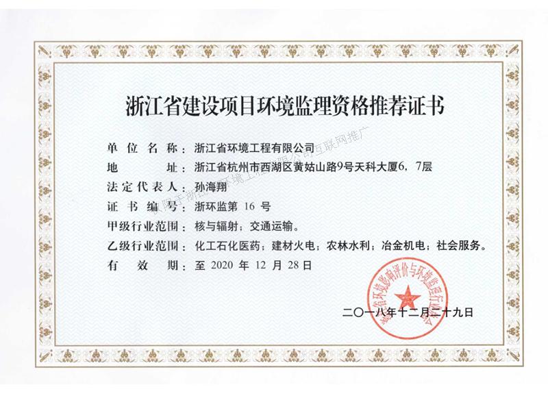 浙江省建設項目環境監理資格推薦證書
