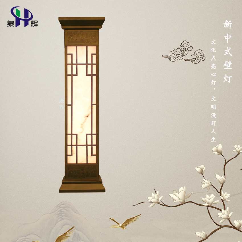 中式壁燈 / QH-ZBD10