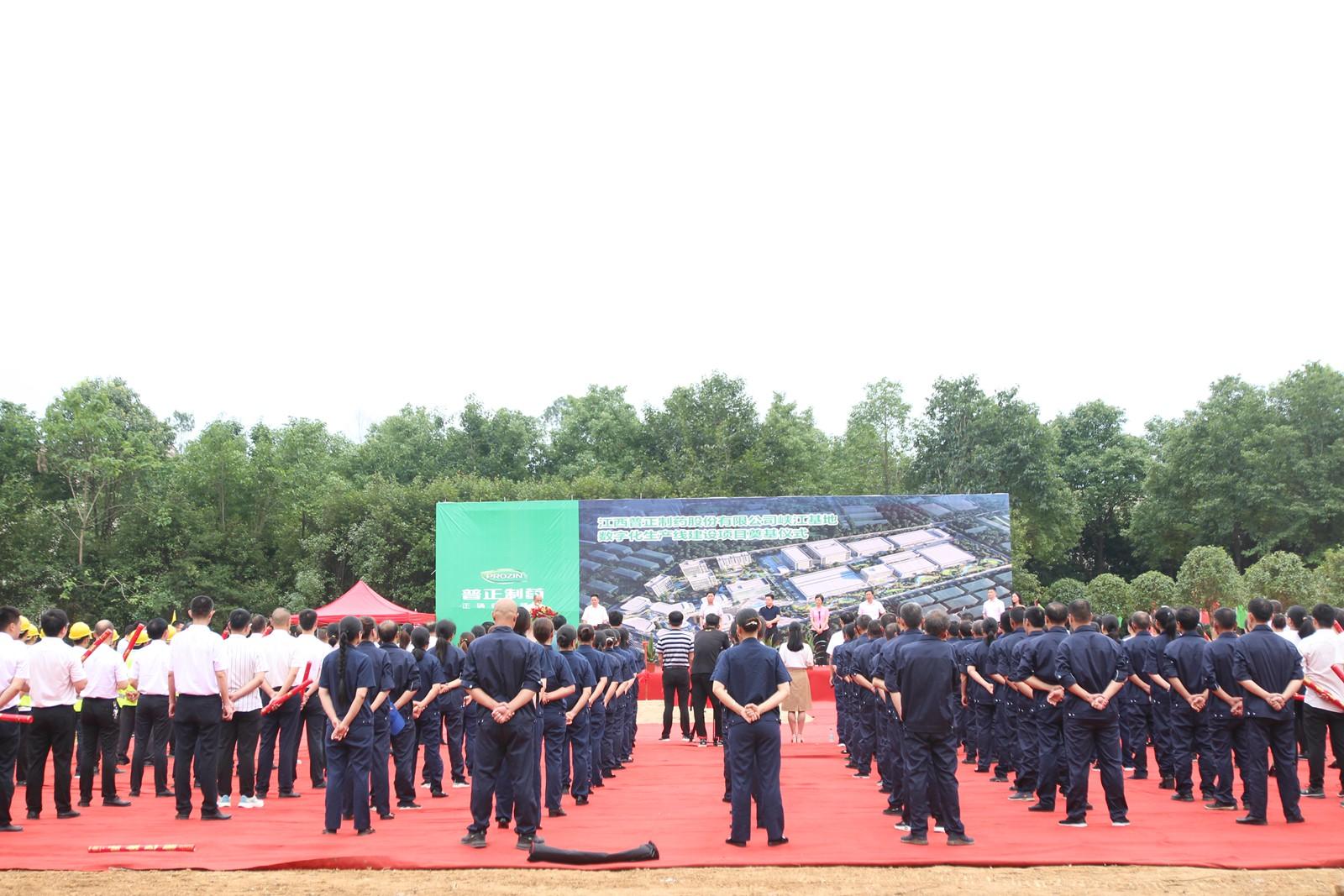 啟航新征程,普正制藥峽江基地數字化生產線項目舉行開工奠基儀式