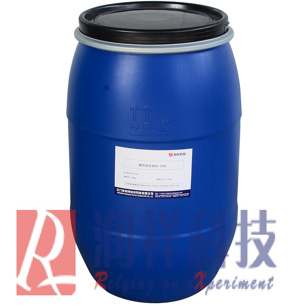 酸性固色剂RX-5503