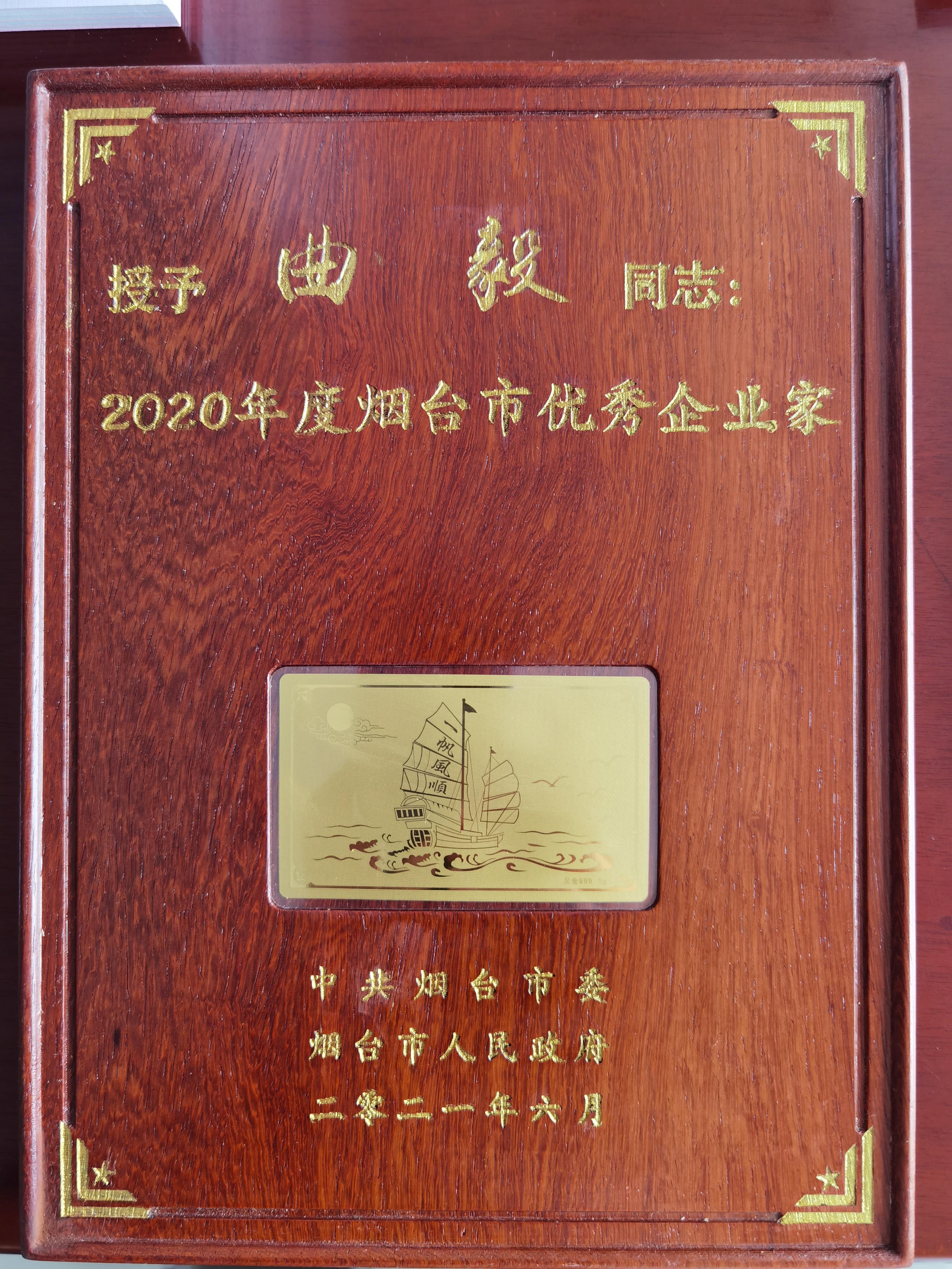 """天博官网董事长曲毅先生荣获""""2020年度烟台市优秀企业家""""荣誉称号"""