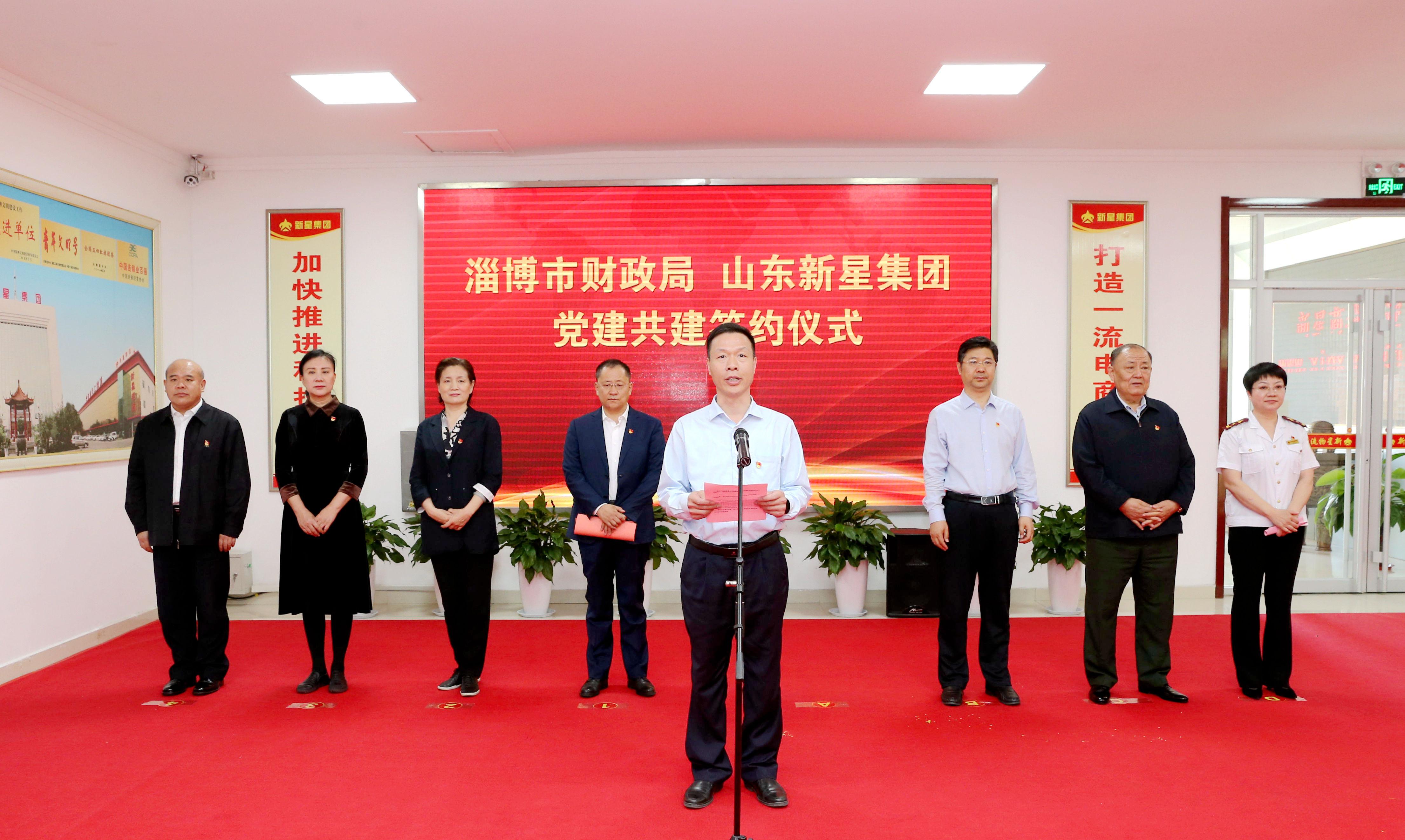 淄博市財政局?山東新星集團舉行黨建共建簽約儀式