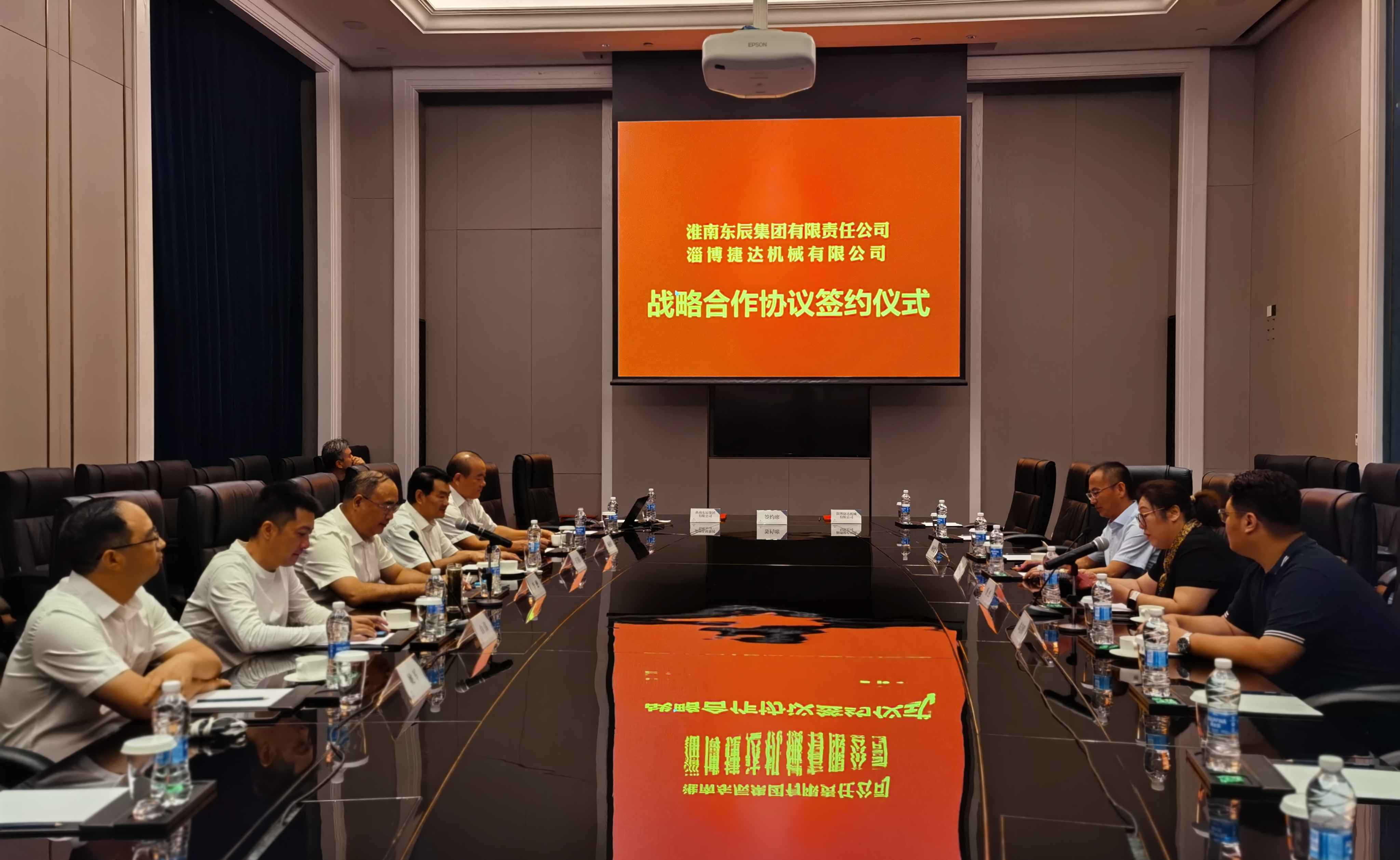 重磅!淄博捷達機械、淮南東辰集團簽署戰略合作協議!