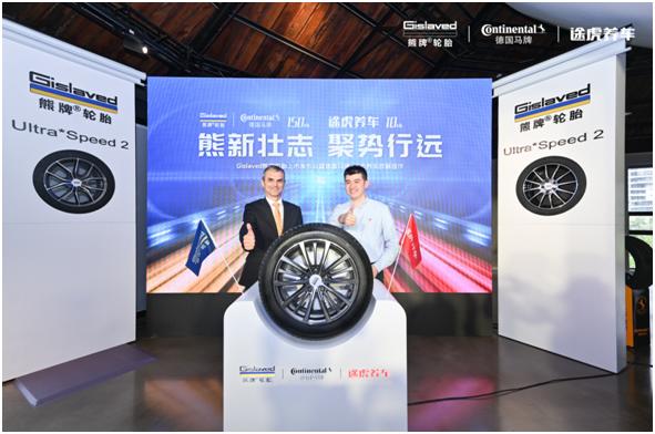 刚刚宣布!轮胎新品牌,进入中国市场