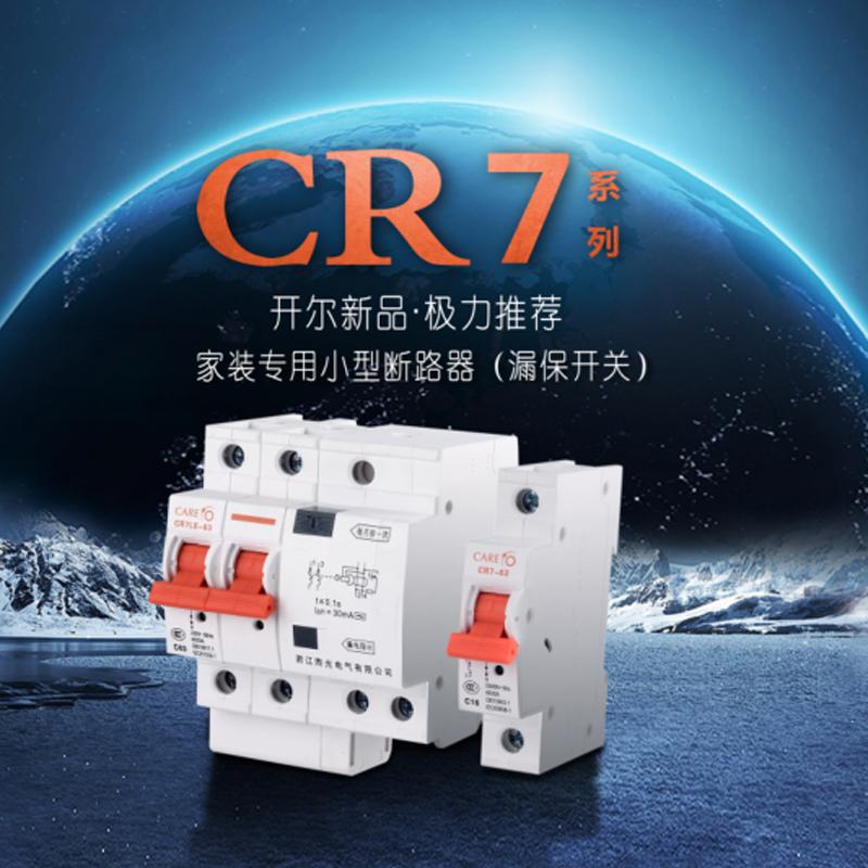 CR7斷路器系列