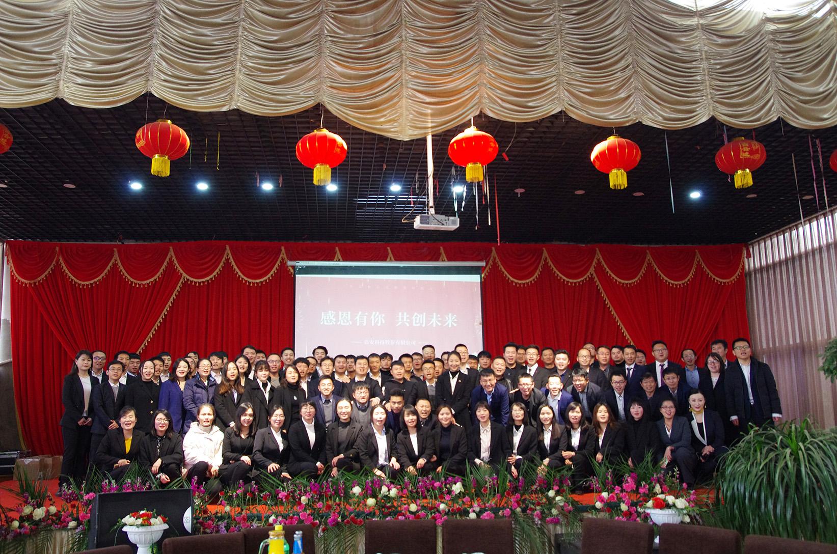 2019年震安科技-年会