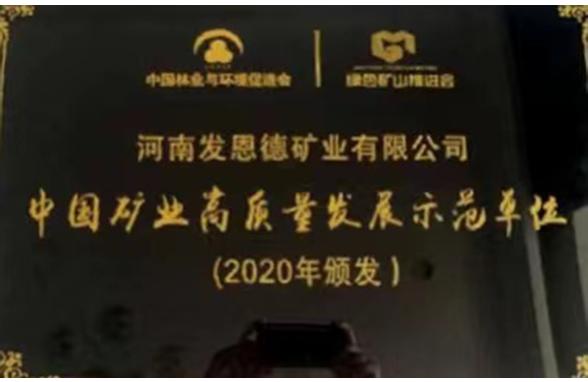 中國礦業高質量發展示范單位
