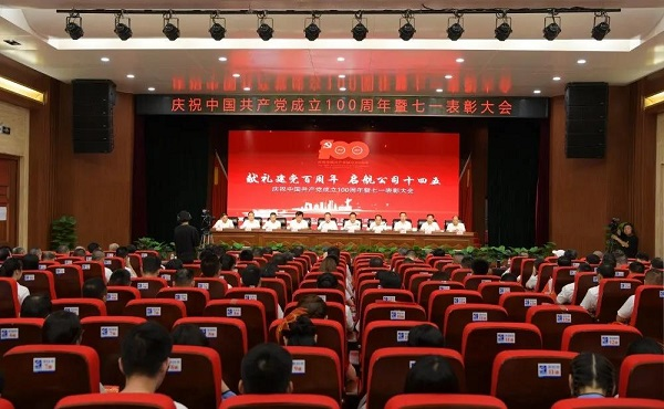 """公司隆重舉行慶祝中國共產黨成立100周年暨""""七·一""""表彰大會"""