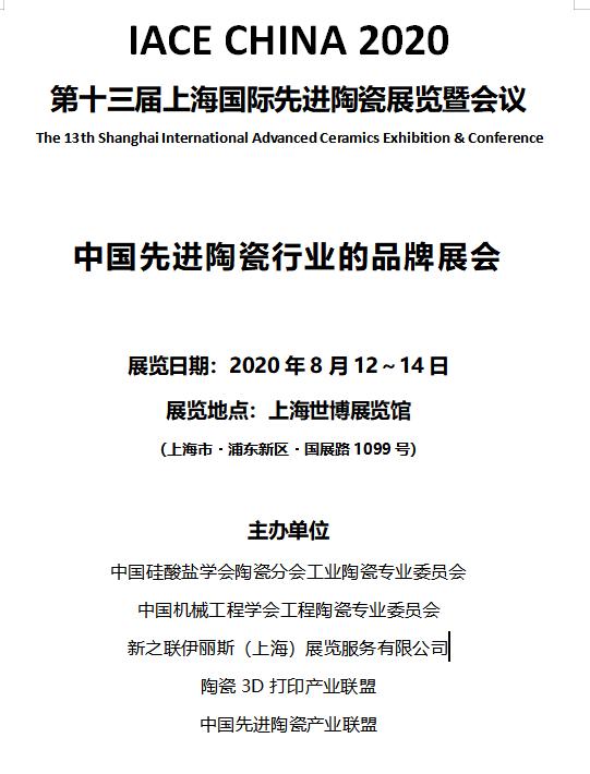 第十三届上海国际先进陶瓷展览