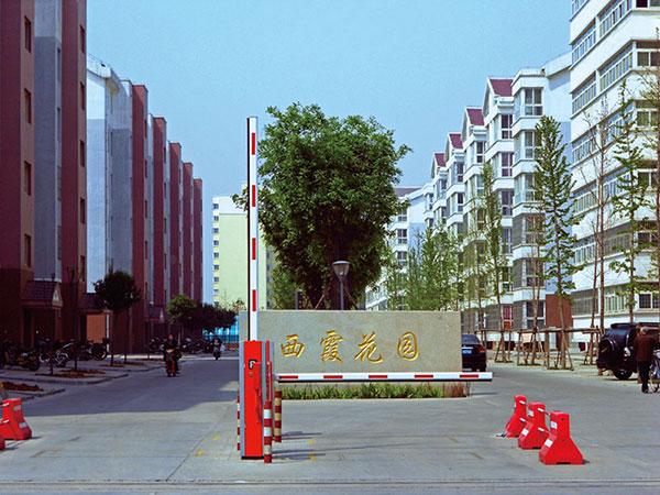 番茄视频西霞花园住宅工程
