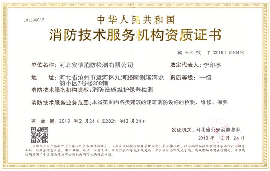 消防設備技術服務機構資質證書