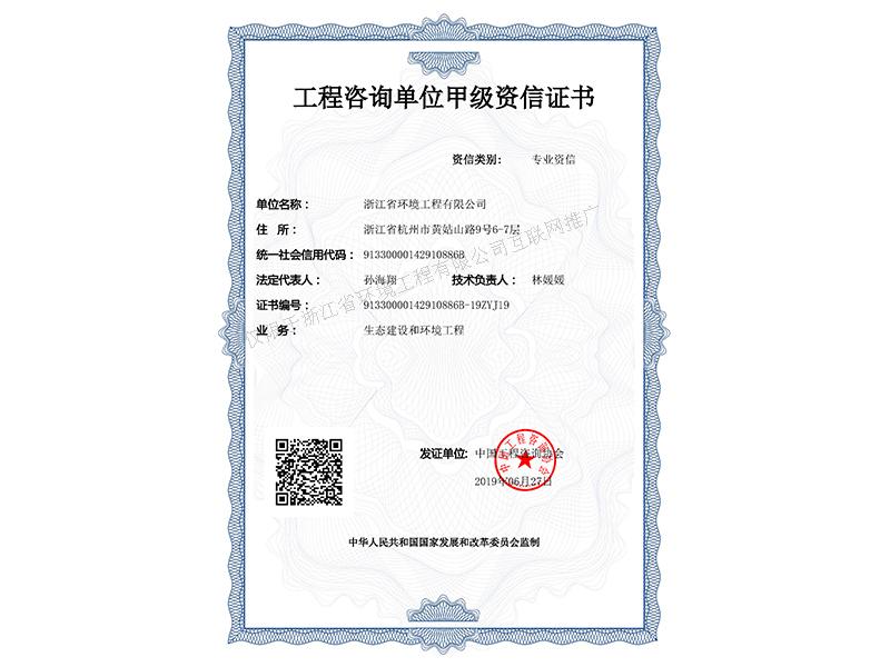 工程咨詢單位資格證書甲級