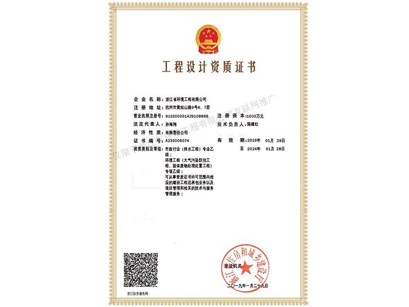 環境工程(大氣污染防治工程、固體廢物處理處置工程)專項乙級