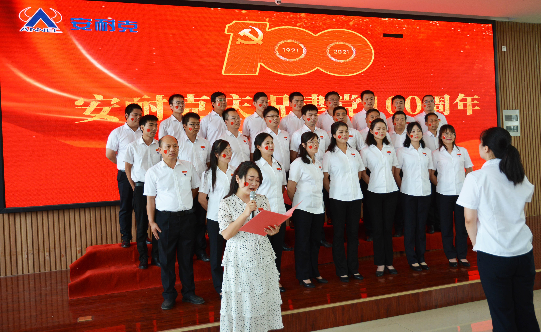 安耐克党委组织庆祝建党100周年红歌朗诵活动