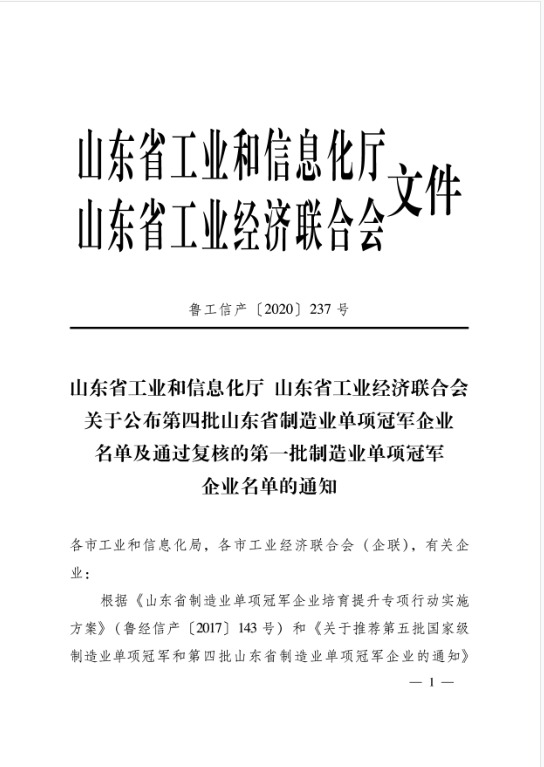 """公司被評定為""""山東省制造業單項冠軍企業"""""""
