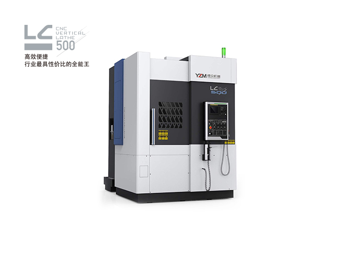 LC-500数控立车