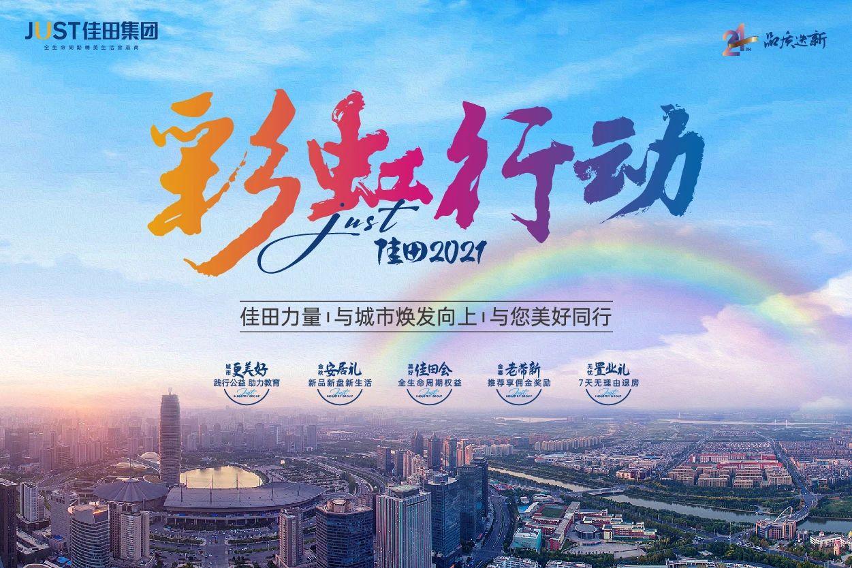 ?讓城市更美好,佳田集團『彩虹行動』正式啟動